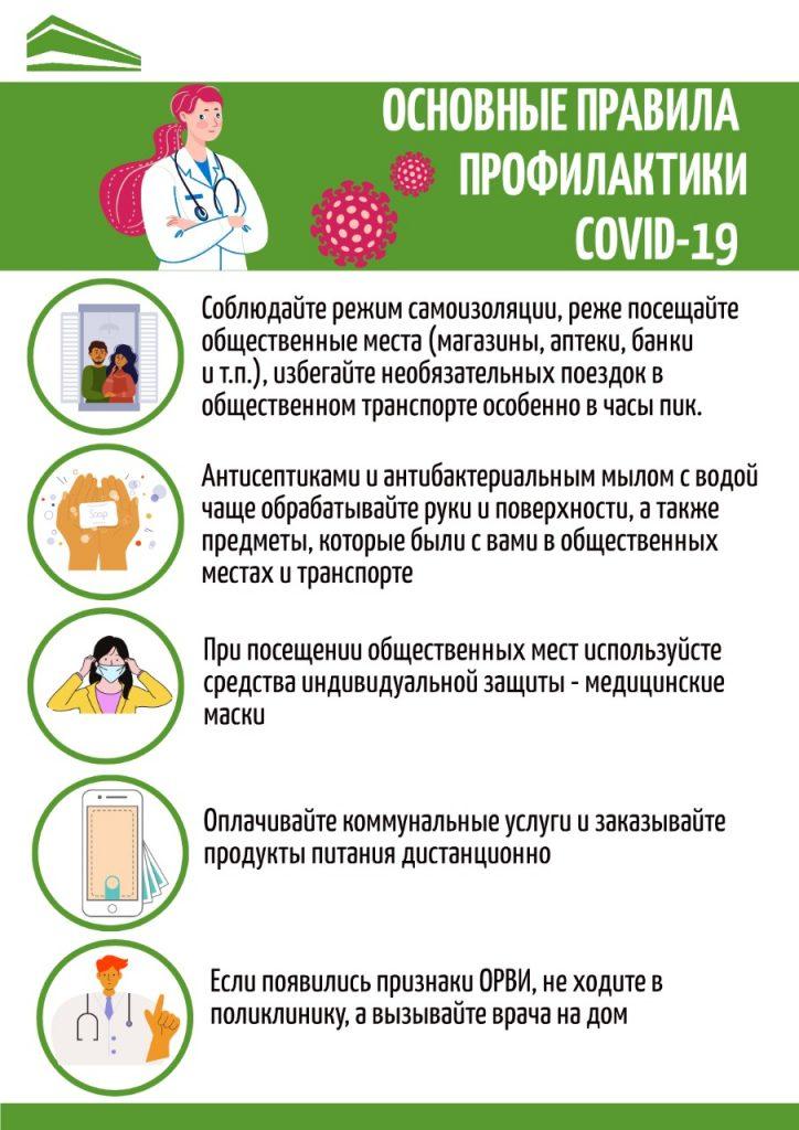 Основные правила профилактики
